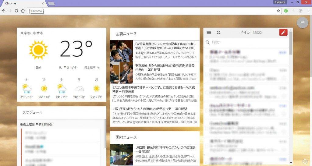 iChromeスクリーンショット